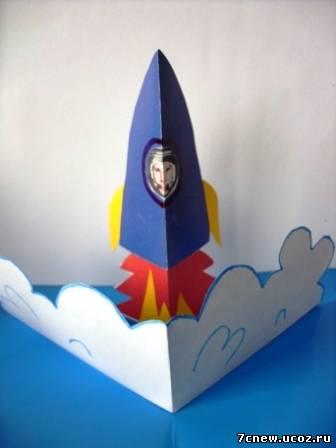 Открытка с ракетой ко дню космонавтики